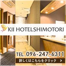 KⅡホテル下通