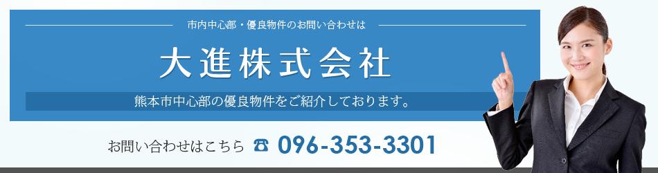 熊本市内中心部の優良物件なら大進株式会社
